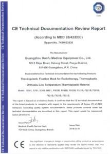 放疗系列证书