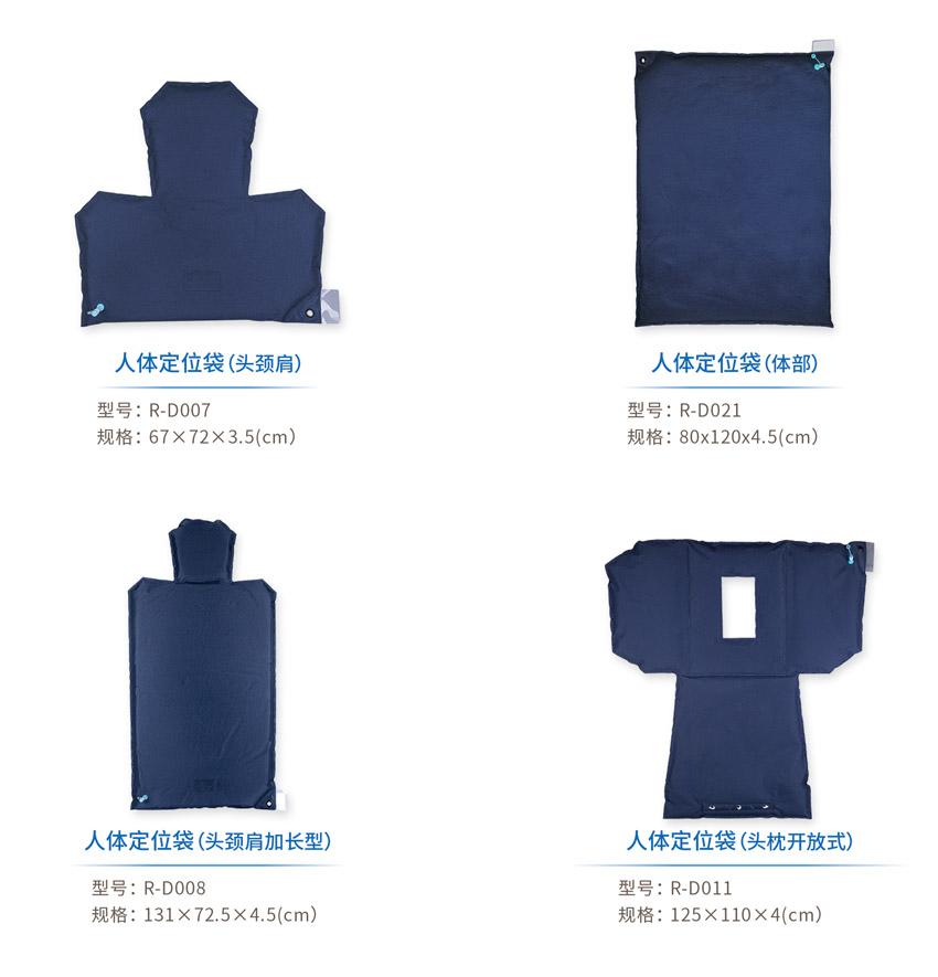 人体定位袋