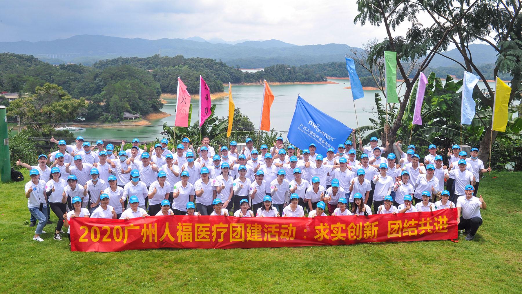 人福有我更精彩——2020年广州人福医疗团建圆满成功