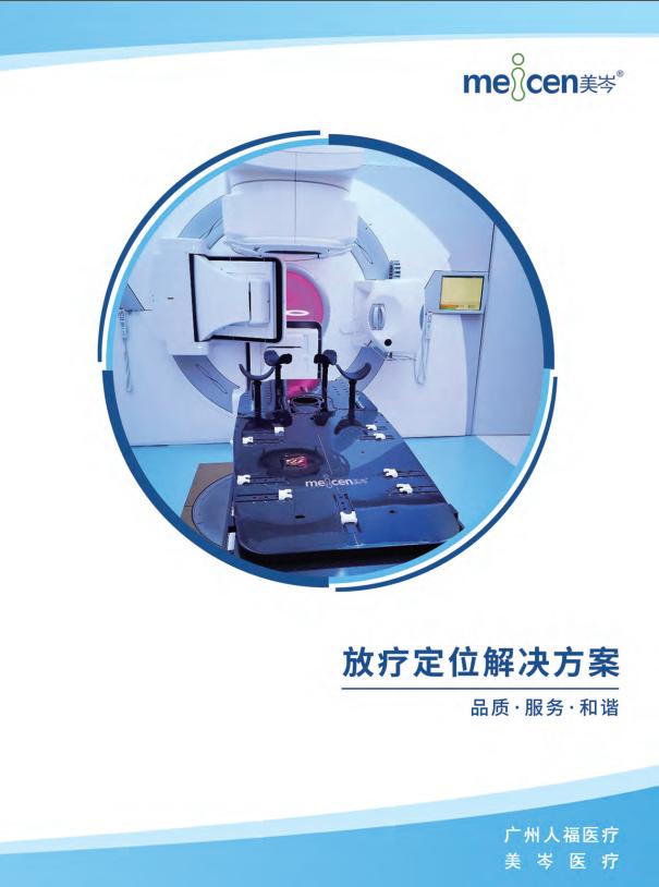 广州人福2020放疗定位产品画册