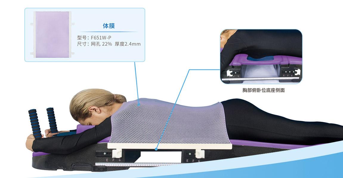 乳腺放疗固定系统