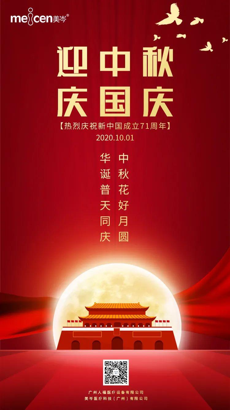 国庆中秋同庆贺,广州人福祝大家双节快乐!