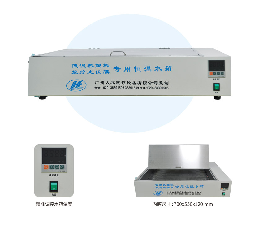 放疗定位膜专用加热恒温水箱