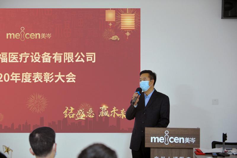 广州人福2020年度表彰大会