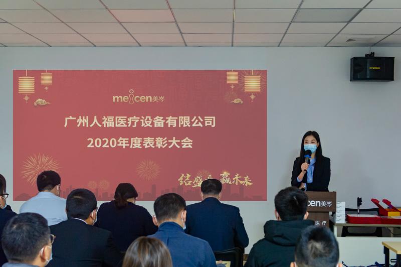 广州人福医疗召开2020年度表彰大会