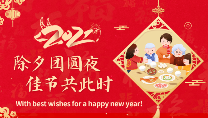 【YEAR 2021】OFFICE CLOSURE FOR lUNAR YEAR