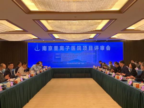 南京重离子医院项目顺利通过专家评审,预计今年9月动工建设