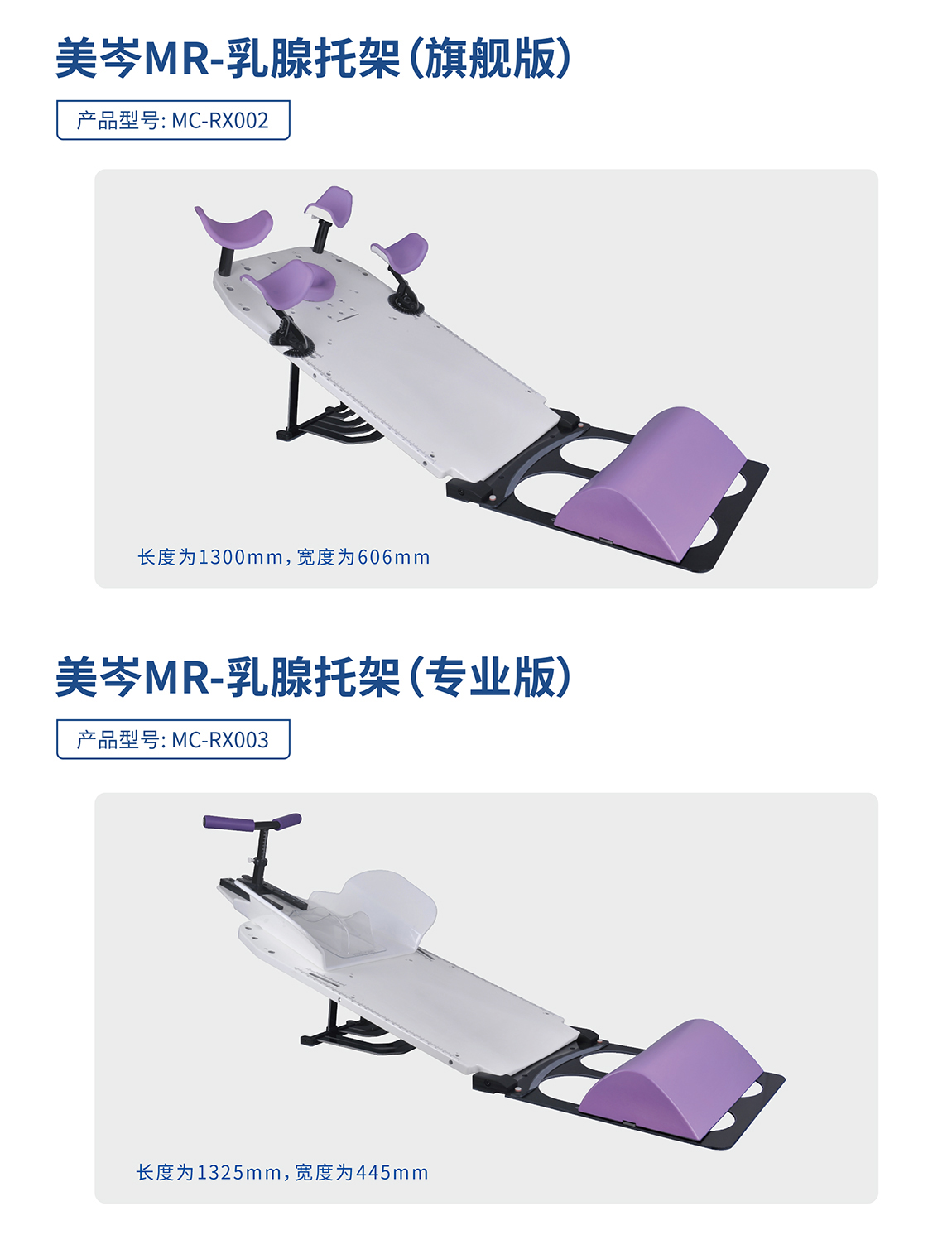 乳腺托架MRI适用