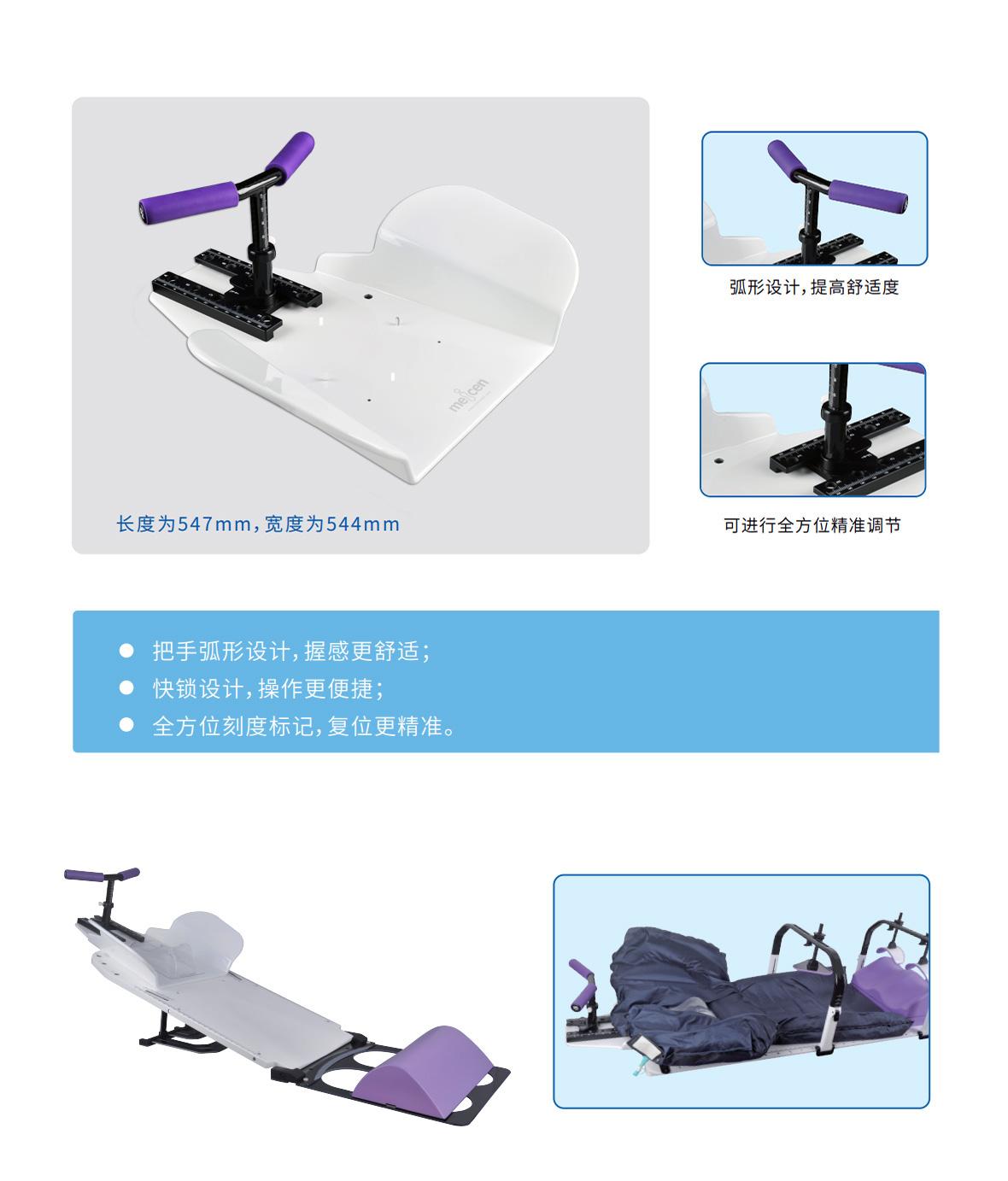 MRI翼型底座